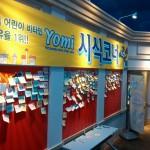"""""""יומי"""" עולה על המדפים בקוריאה!"""
