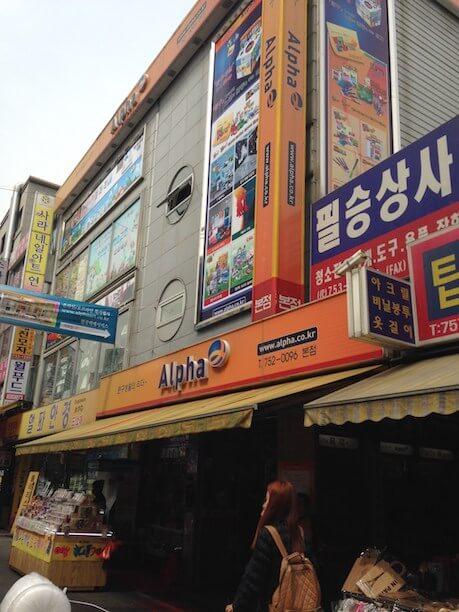 """אופיס דיפו פלוס - קניות ברשת """"אלפא"""" הקוריאנית"""