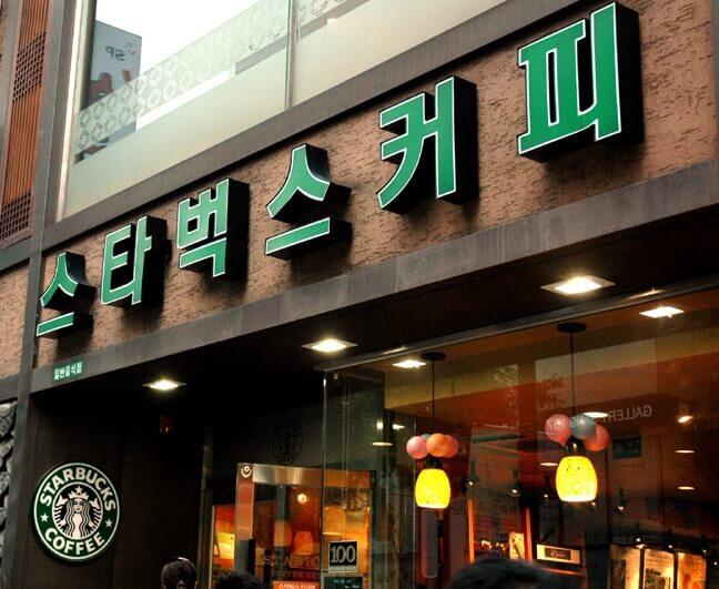 הרשת שהביאה את מהפכת הקפה לדרום קוריאה - רשת סטארבקס