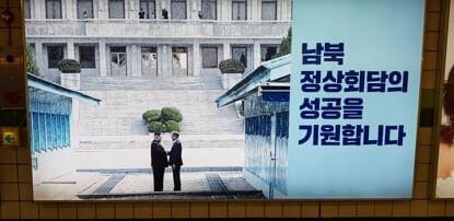 תחנת רכבת בסיאול, בירת דרום קוריאה - נשיא דרום קוריאה ונשיא צפון קוריאה משולבי ידיים