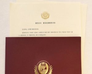 מכתב מקים ג׳ונג און, מנהיג צפון קוריאה, אל מון ג׳ה-אין, נשיא דרום קוריאה