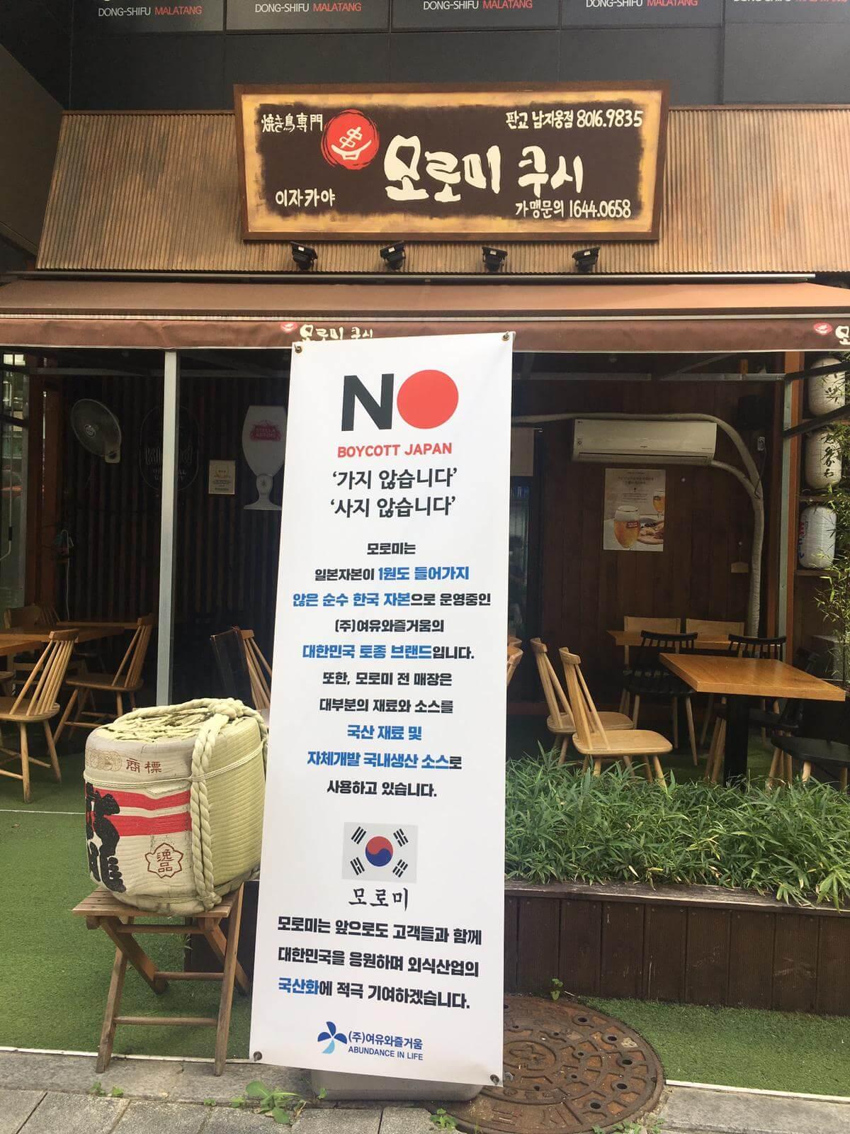ירחון קוריאה לעסקים אוק' 19': דרום קוריאה מעלה מנחה לטראמפ, שמצייץ בהנאה