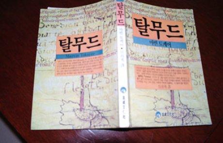 איפכא מסתברא – כל האמת על קוריאנים והתלמוד