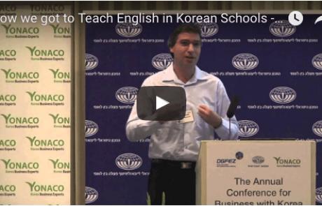 סבלנות והתמדה – בדרך ל שוק החינוך הקוריאני