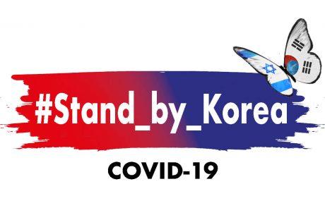 """""""עומדים לצד קוריאה"""" – הצטרפו"""
