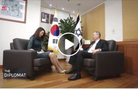 הדיפלומט – ראיון קוריאני עם שגריר ישראלי