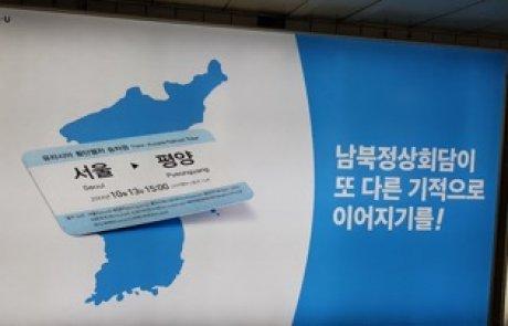 דילמה קוריאנית: כרטיס יש. האם לעלות על הרכבת?